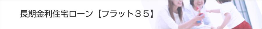 長期金利住宅ローン【フラット35】