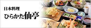 日本料理ひらかた仙亭
