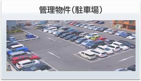 管理物件(駐車場)