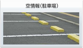 空情報(駐車場)