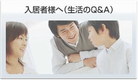 入居者様へ(生活のQ&A)