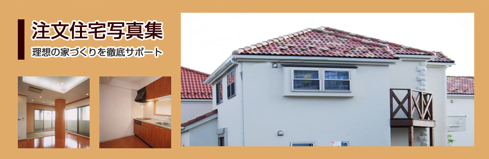注文住宅写真集 理想の家づくりを徹底サポート